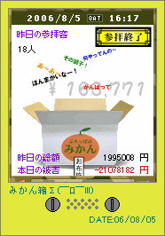 20061206-1.jpg