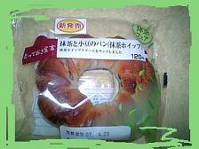 抹茶と小豆のパンでっす