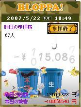 20070522-002.JPG