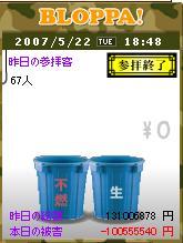 20070522-01.JPG