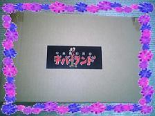 20070524-05.JPG