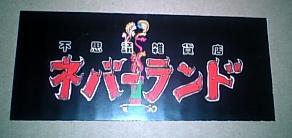20070524-06.JPG