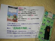 20071206-06.JPG
