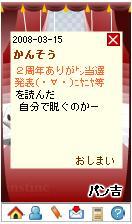 20080315-01.JPG