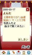 20080317-01.JPG