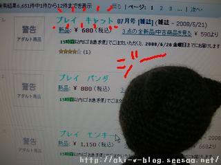 20080624-32.JPG