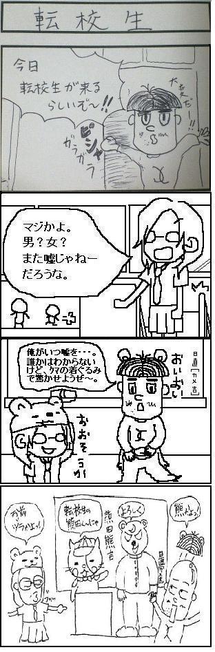 4koma01.JPG